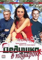 Дедушка в подарок(2009)