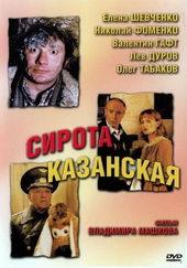 фильмы про новый год и рождество список русские мелодрамы