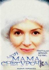 Постер к фильму Моя мама Снегурочка(2007)