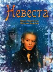 Постер к фильму Невеста(2006)