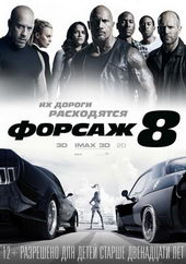 Плакат к фильму Форсаж 8 (2017)