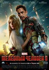 Плакат к фильму Железный человек 3 (2013)