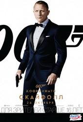 007: Координаты «Скайфолл»(2012)