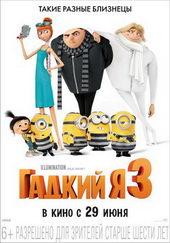 Плакат к мультфильму Гадкий Я 3 (2017)