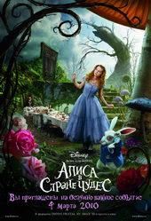 Афиша к фильму Алиса в стране чудес (2010)