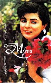 Постер к сериалу Просто Мария (1989)