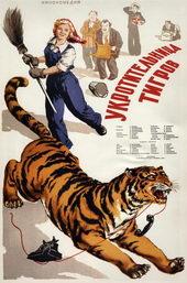 Плакат к фильму Укротительница тигров (1955)