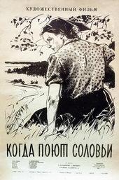 Афиша к фильму Когда поют соловьи (1956)