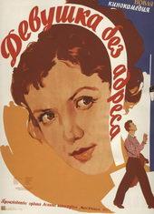 Постер к фильму Девушка без адреса (1957)