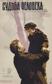 Постер к фильму Судьба человека (1959)