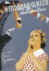 Плакат к фильму Неподдающиеся (1959)