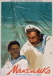 Максимка (1952)