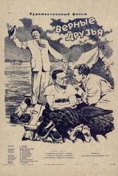 Постер к фильму Верные друзья (1954)