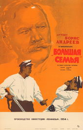 Плакат к фильму Большая семья (1954)