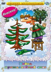 мультфильмы про новый год и рождество советские