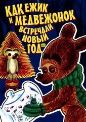советские мультики про новый год и деда мороза