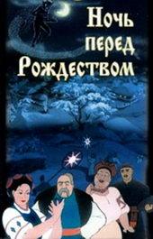 советские мультфильмы про зиму и новый год
