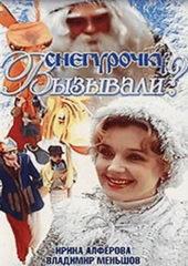 Постер к фильму Снегурочку вызывали? (1985)
