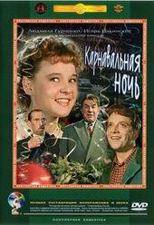 советские новогодние фильмы список
