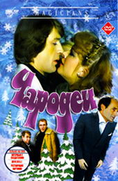 советские новогодние фильмы список лучших фильмов