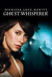 Говорящая с призраками (2005)