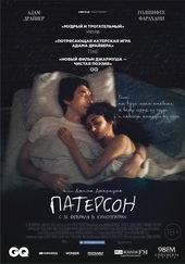 Афиша к фильму Патерсон (2017)