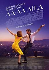 Постер к фильму Ла-ла Ленд (2017)