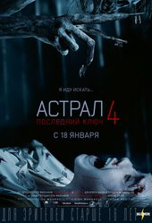 Афиша к фильму Астрал 4: Последний ключ (2018)