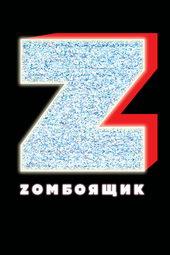 Постер к фильму Zомбоящик (2018)