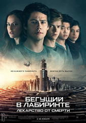 Постер к фильму Бегущий в лабиринте: Лекарство от смерти (2018)