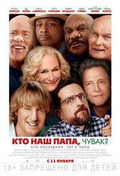 Плакат к фильму Кто наш папа, чувак? (2018)