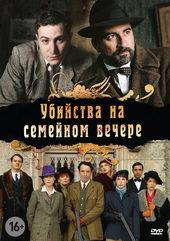 Афиша к сериалу Убийства на семейном вечере (2006)