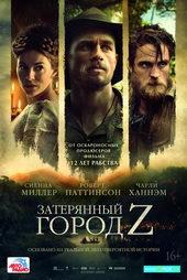 Постер к фильму Затерянный город Z(2017)