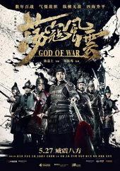 Плакат к фильму Бог войны (2017)