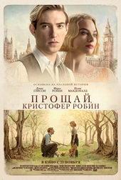 Афиша к фильму Прощай, Кристофер Робин (2017)