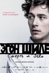 Эгон Шиле: Смерть и дева (2017)