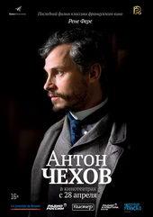 Постер к фильму Антон Чехов (2016)