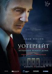 Постер к фильму Уотергейт. Крушение Белого дома (2017)