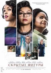 Постер к фильму Скрытые фигуры (2017)