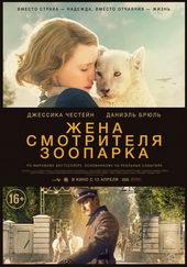Постер к фильму Жена смотрителя зоопарка (2017)
