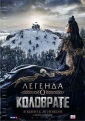 исторические фильмы 2017 времен средневековья россия