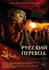 Русский перевод (2006)