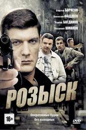 Постер к сериалу Розыск (2013)