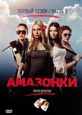 Постер к сериалу Амазонки (2011)