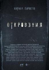 Плакат к сериалу Откровения (2012)