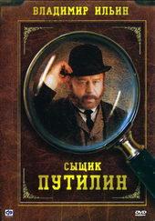 Плакат к сериалу Сыщик Путилин (2007)