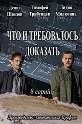 Афиша к сериалу Что и требовалось доказать (2017)