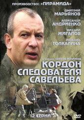 русские сериалы детективы список лучших сериалов