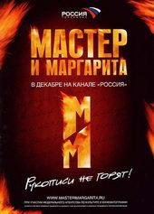 российские мистические сериалы список лучших фильмов