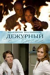 Дежурный ангел (2010)